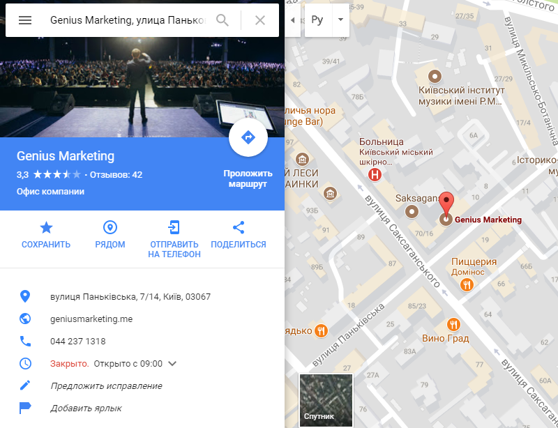 Genius Marketing на карте Google