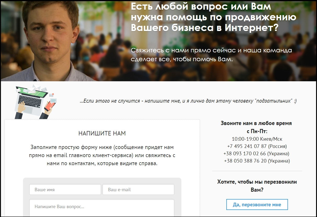 Контакты  GeniusMarketing.me - Google Chrome