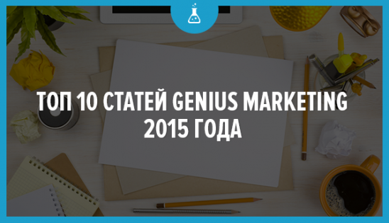 ТОП 10 Статей Genius Marketing 2015 Года