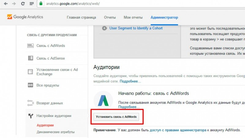 связь с Adwords