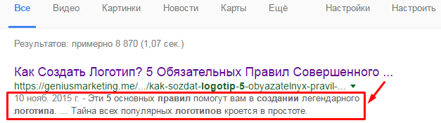 Description в Google