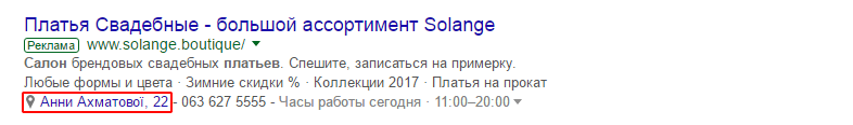 Адрес AdWords