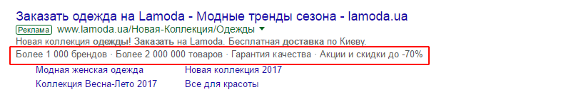 Уточнения AdWords