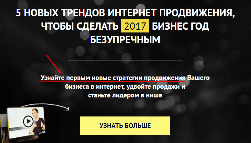 call to action с 1 целевым действием