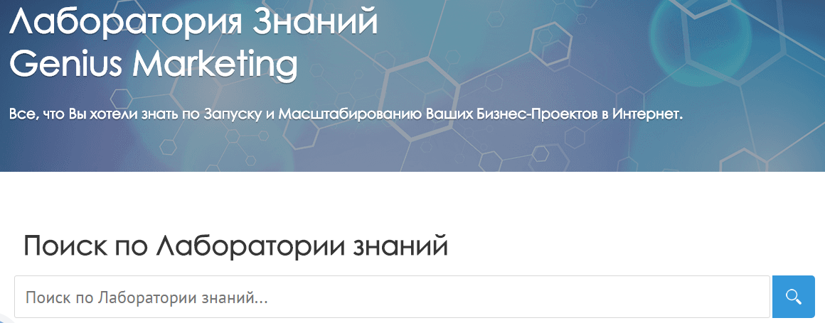 Поиск Google Analytics