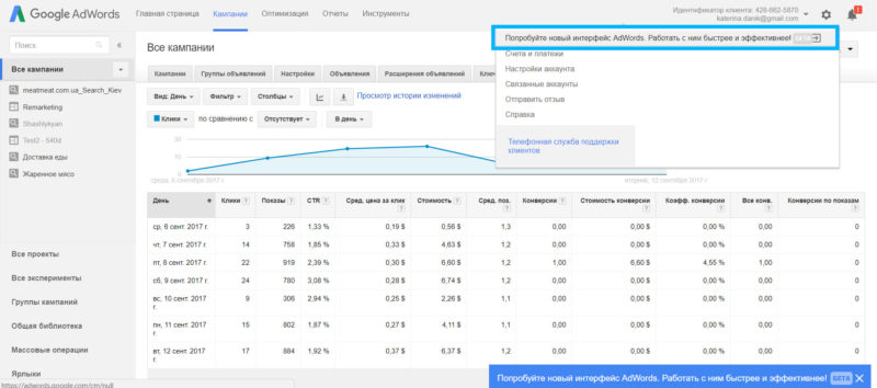 Как перейти в новый интерфейс AdWords